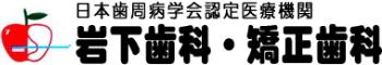 歯科|東京都大田区の歯科医院 歯周病専門医、噛み合わせ専門医が行う歯科治療を行っています